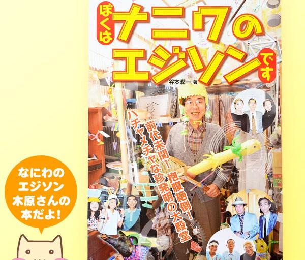 naniwa-edison-book-1
