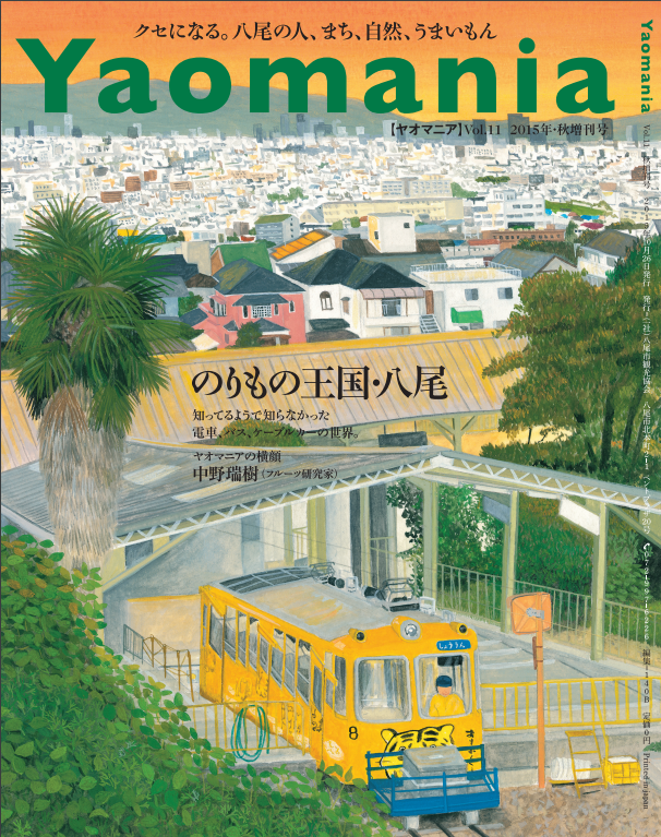 Yaomania