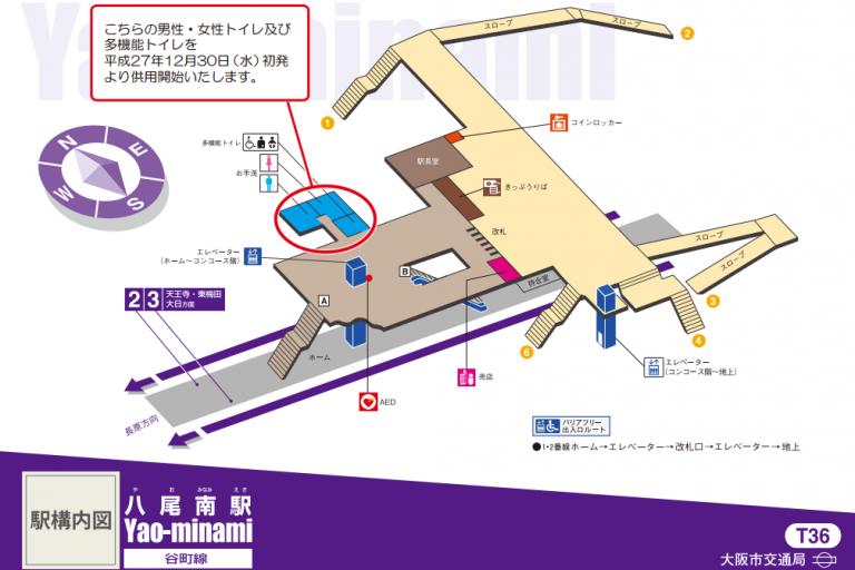 八尾南駅トイレリニューアル