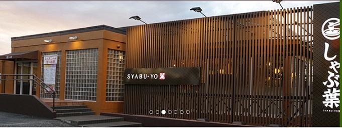 syabuyo