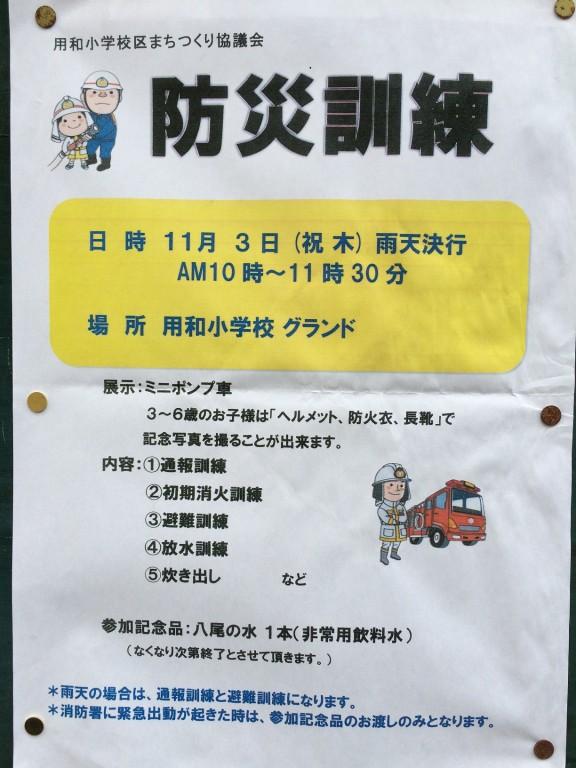 用和小学校で防災訓練