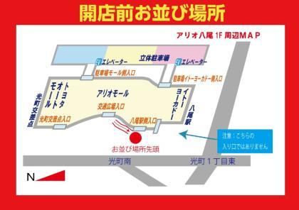 アリオお並び場所地図