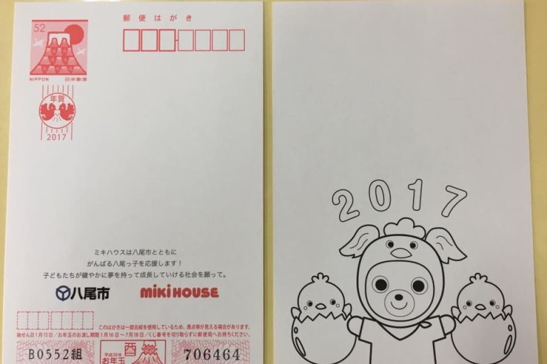ミキハウスの年賀状