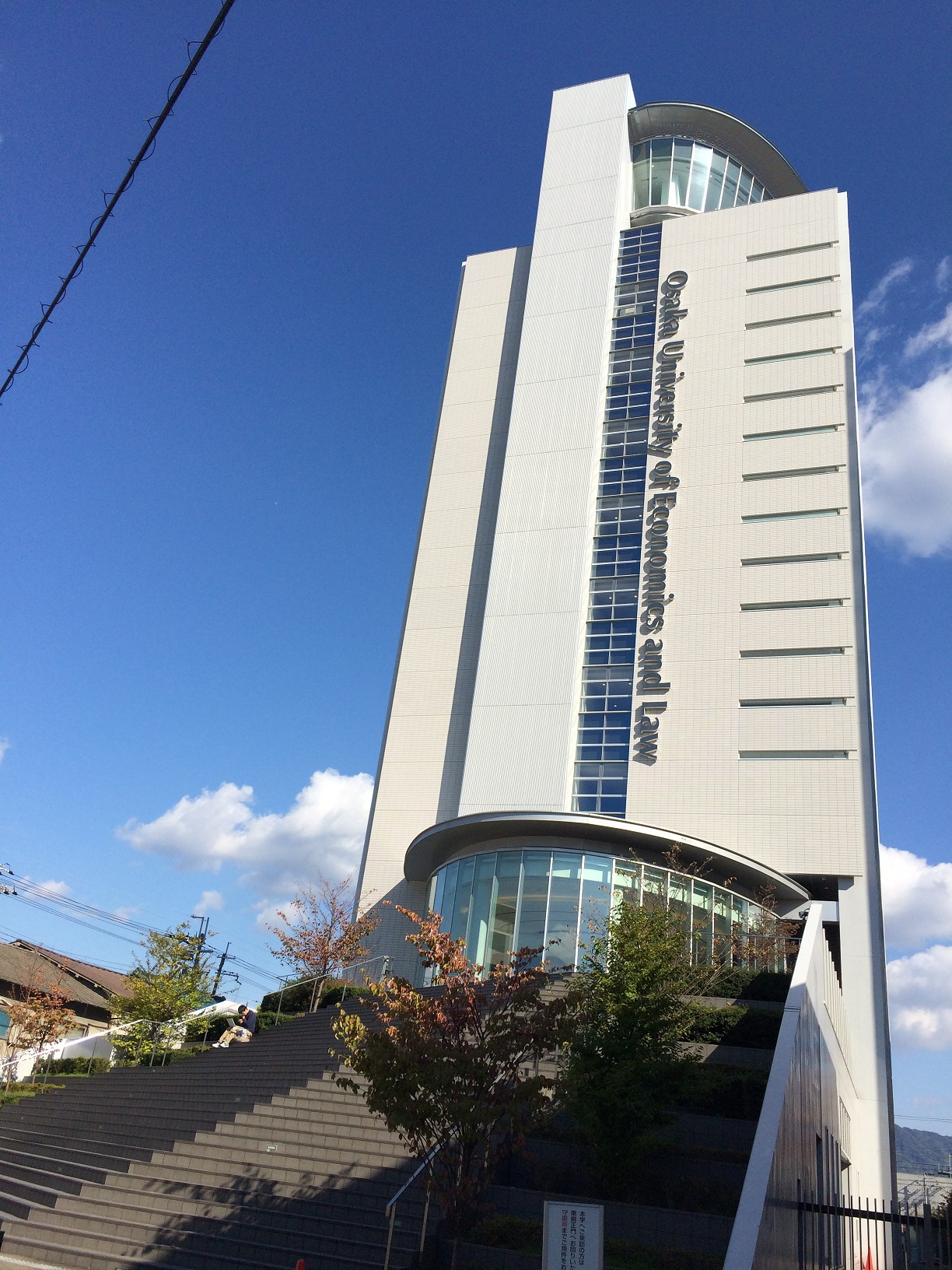 経済 法科 大学 大阪