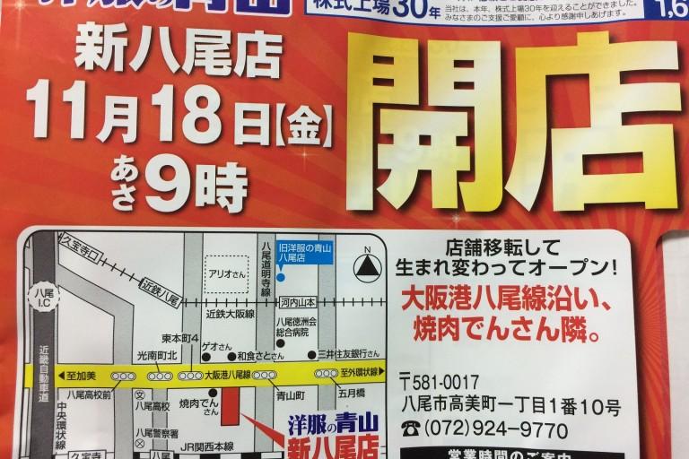 洋服の青山新八尾店開店