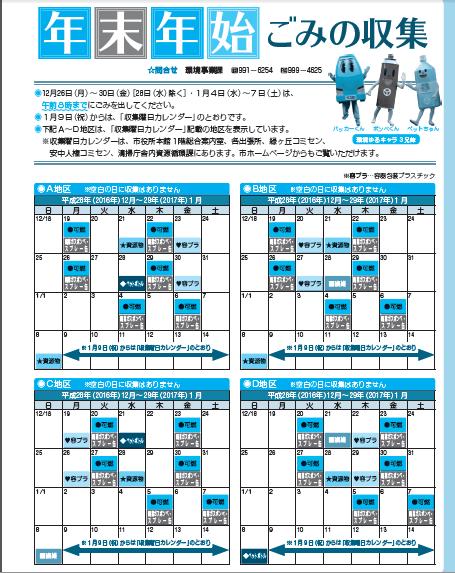 年末・年始収集曜日カレンダー