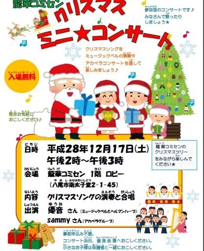 龍華コミセンクリスマスコンサート