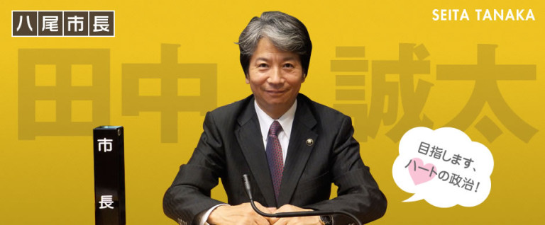 田中誠太市長