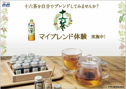 十六茶マイブレンド体験