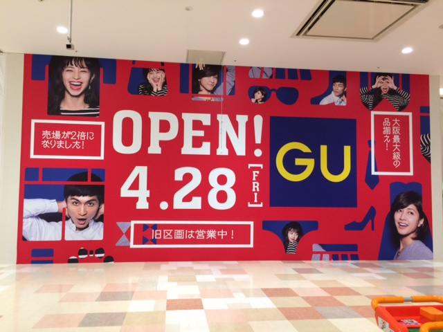GUオープン