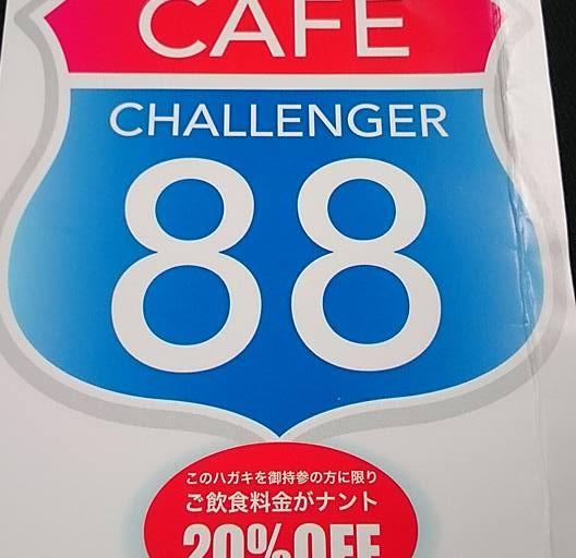 チャレンジャー88