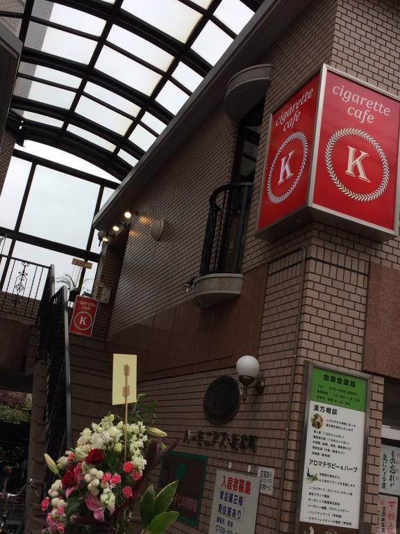 Cigarette cafe K