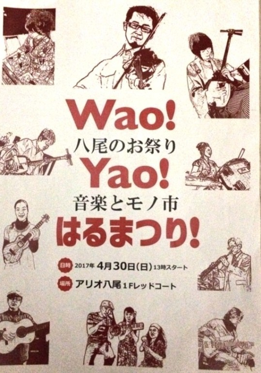 Wao!Yao!はるまつり