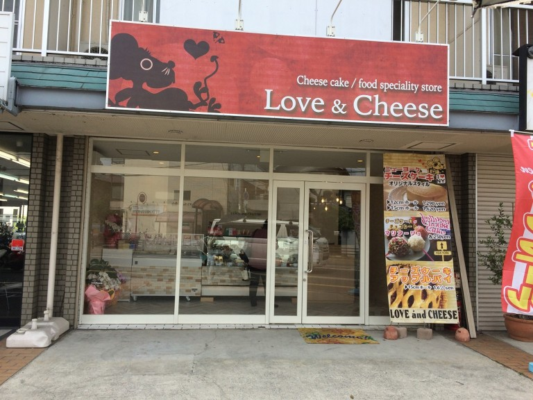 Love and Cheese