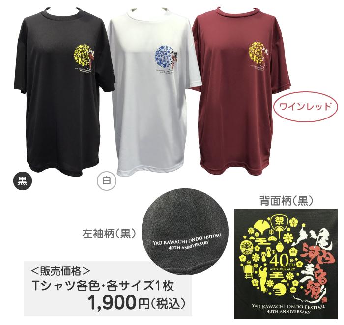 河内音頭Tシャツ