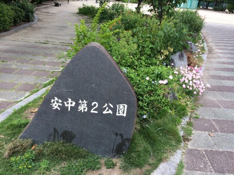 安中第2公園