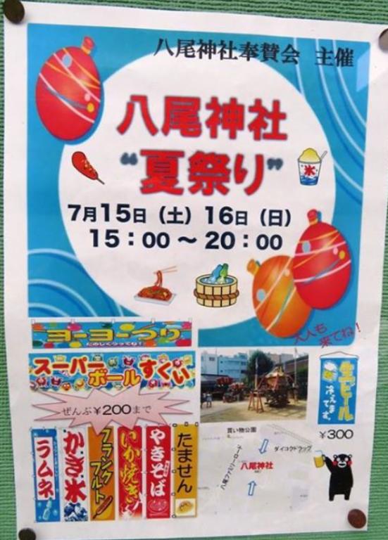 八尾神社祭りポスター