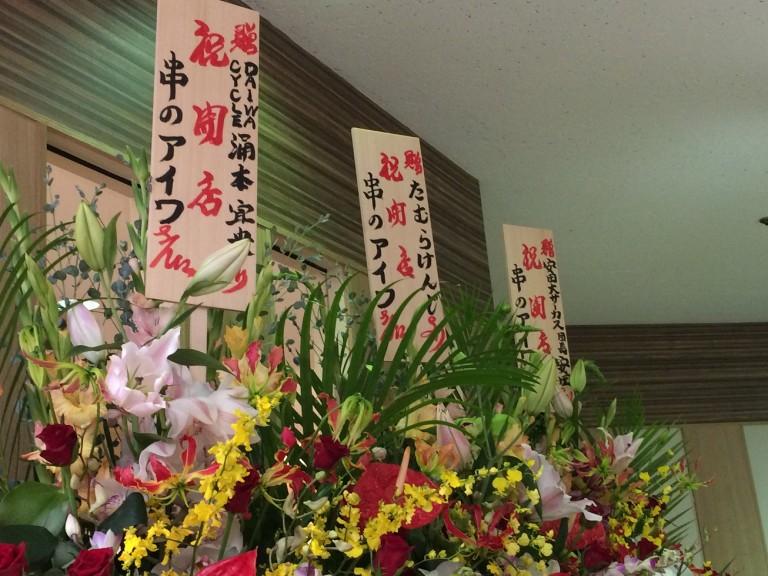 アイワの花