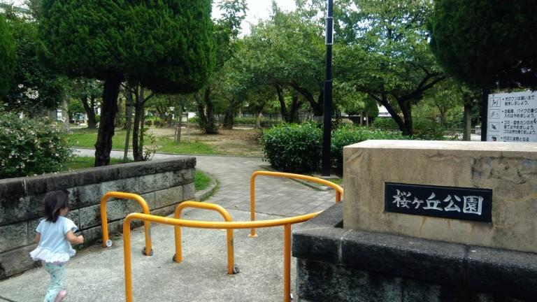 かいじゅう公園