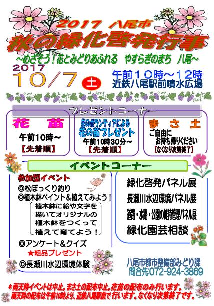 緑化啓発行事チラシ
