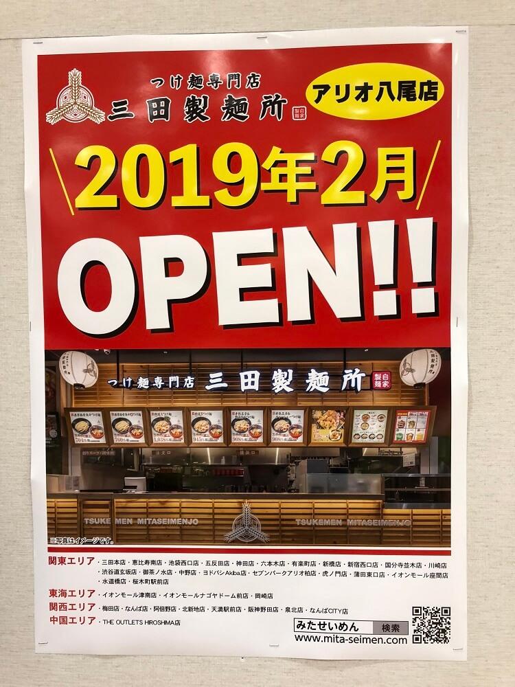 新店オープン