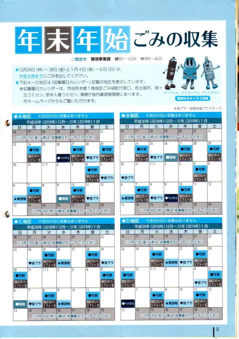 回収日カレンダー