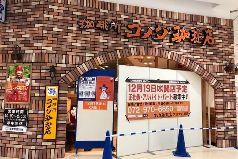 【八尾市】アリオ八尾内のコメダ珈琲がついに本日オープン!福袋やオープン記念セール情報も♪