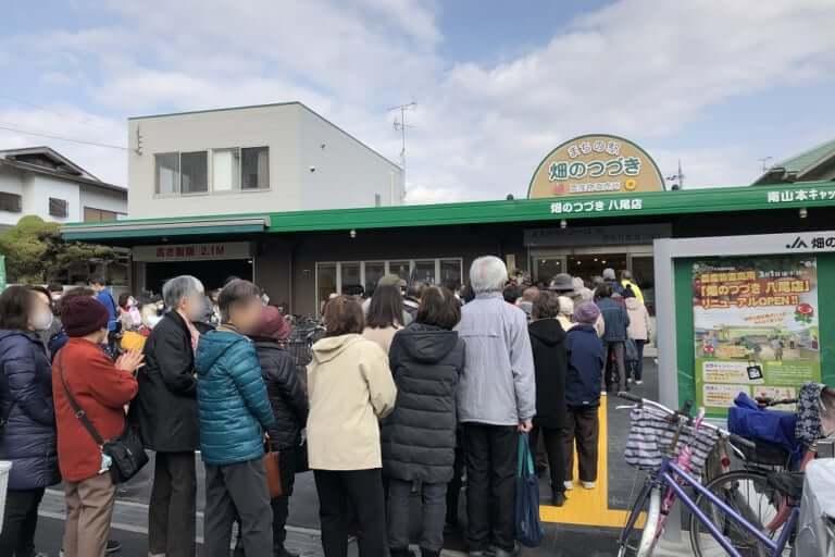 【八尾市】改装のため休業していた山本球場近くの「 畑のつづき」八尾店が3月1日にリニューアルオープンしましたよ~!
