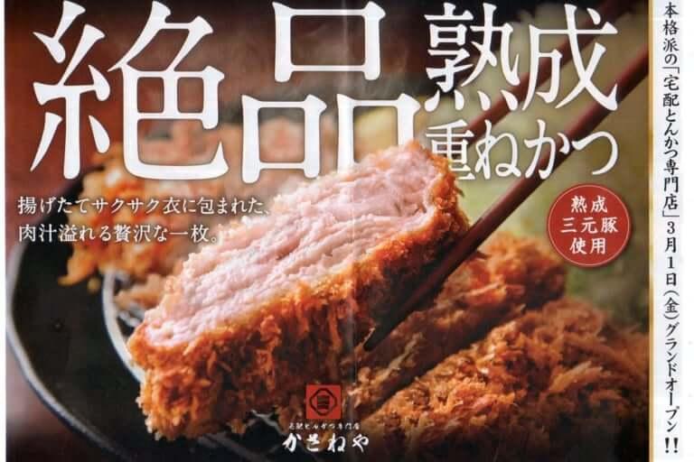 【八尾市】手軽にお店のできたてカツ丼を!宅配とんかつ専門店『かさねや』が3月1日オープンしましたよ~!