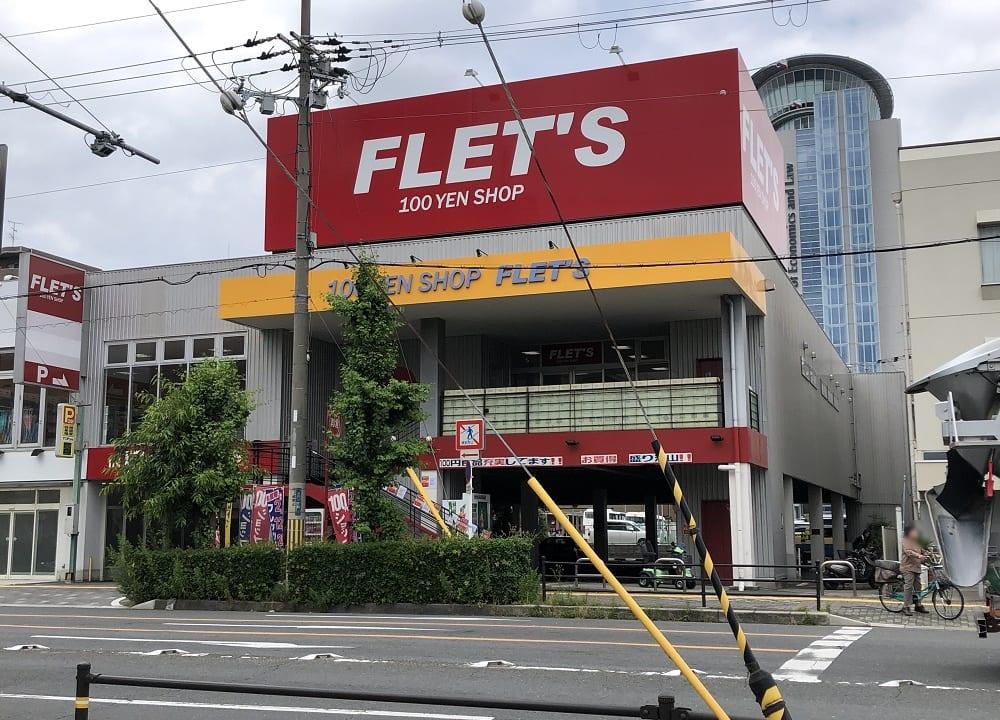 【八尾市】悲報…アリオ向かいの100円ショップFLET'Sが7/31で閉店するそうです。本日より閉店セール開催!
