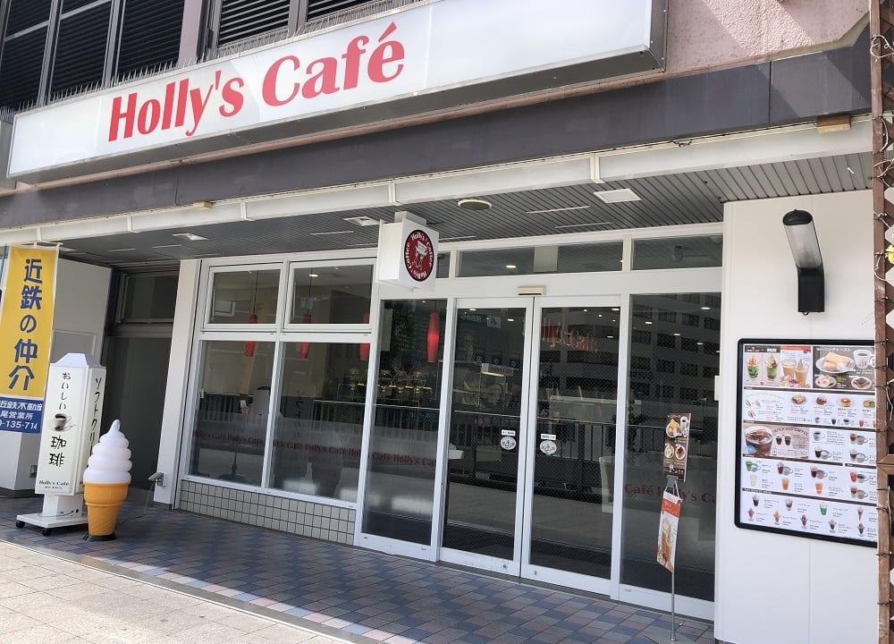 【八尾市】近鉄八尾駅すぐ!6/14にオープンしたHolly's Cafe、早速お邪魔してみましたよ~♪