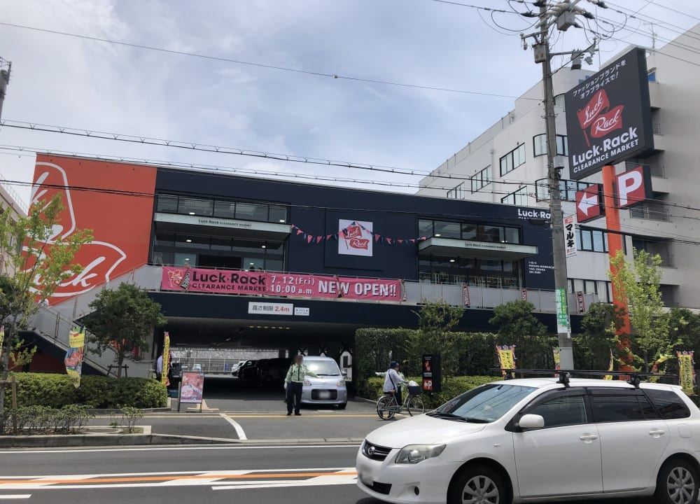 【八尾市】ユニクロ八尾青山店の跡地にオフプライスストア『Luck・Rack』が7/12オープン!どんなお店か早速行ってみました♪