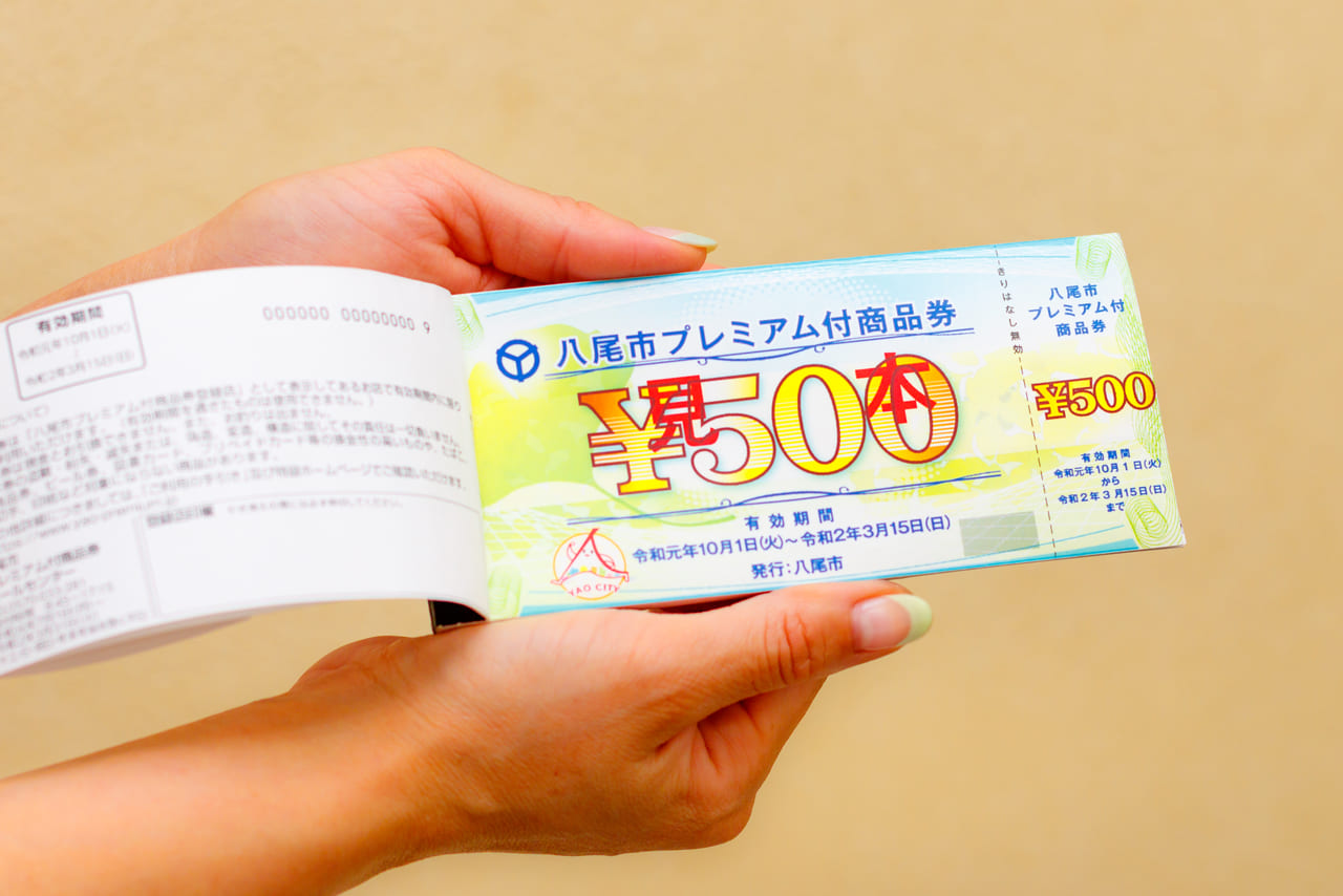 大田区 地域振興券