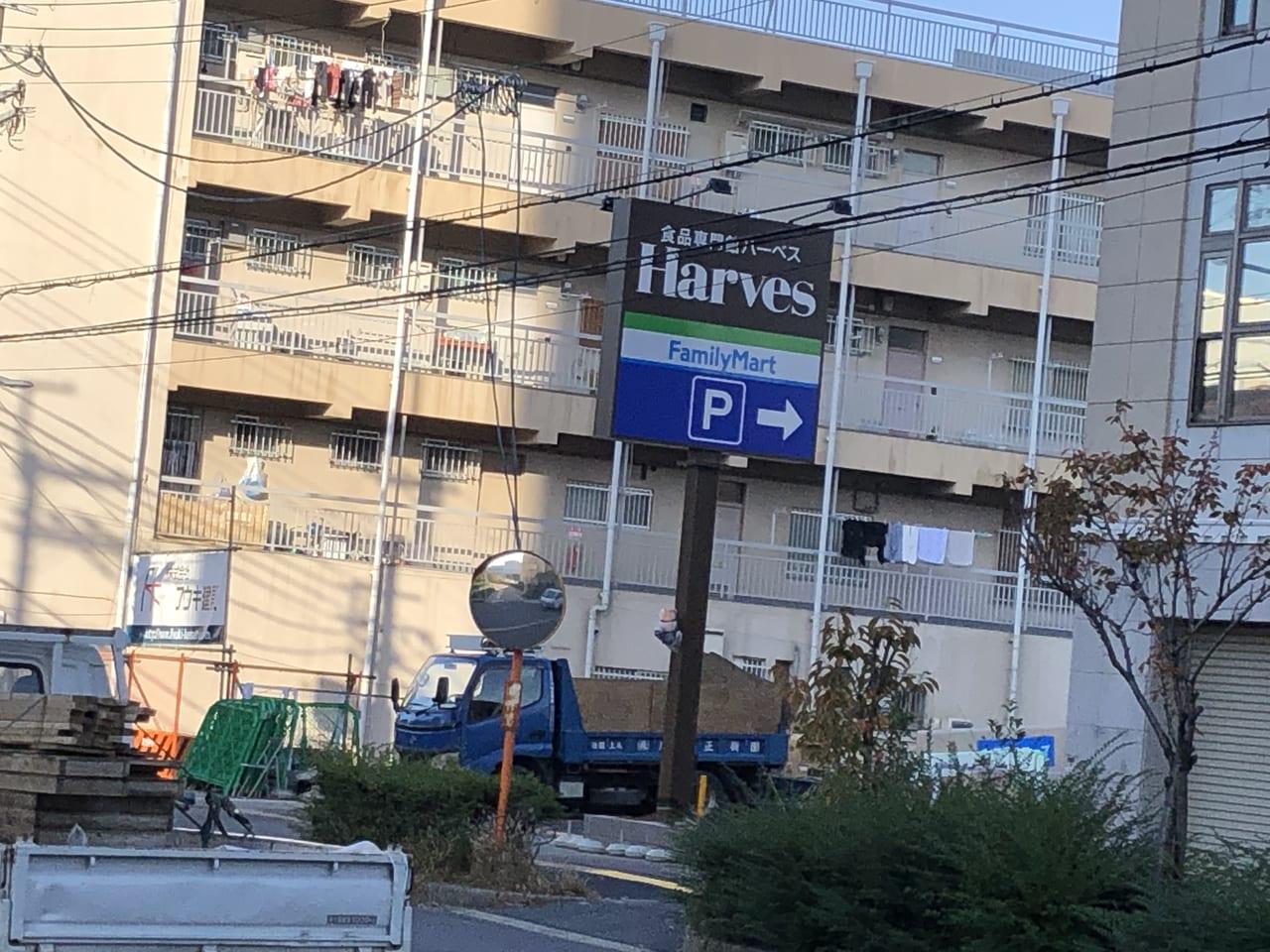 ハーベス山本店