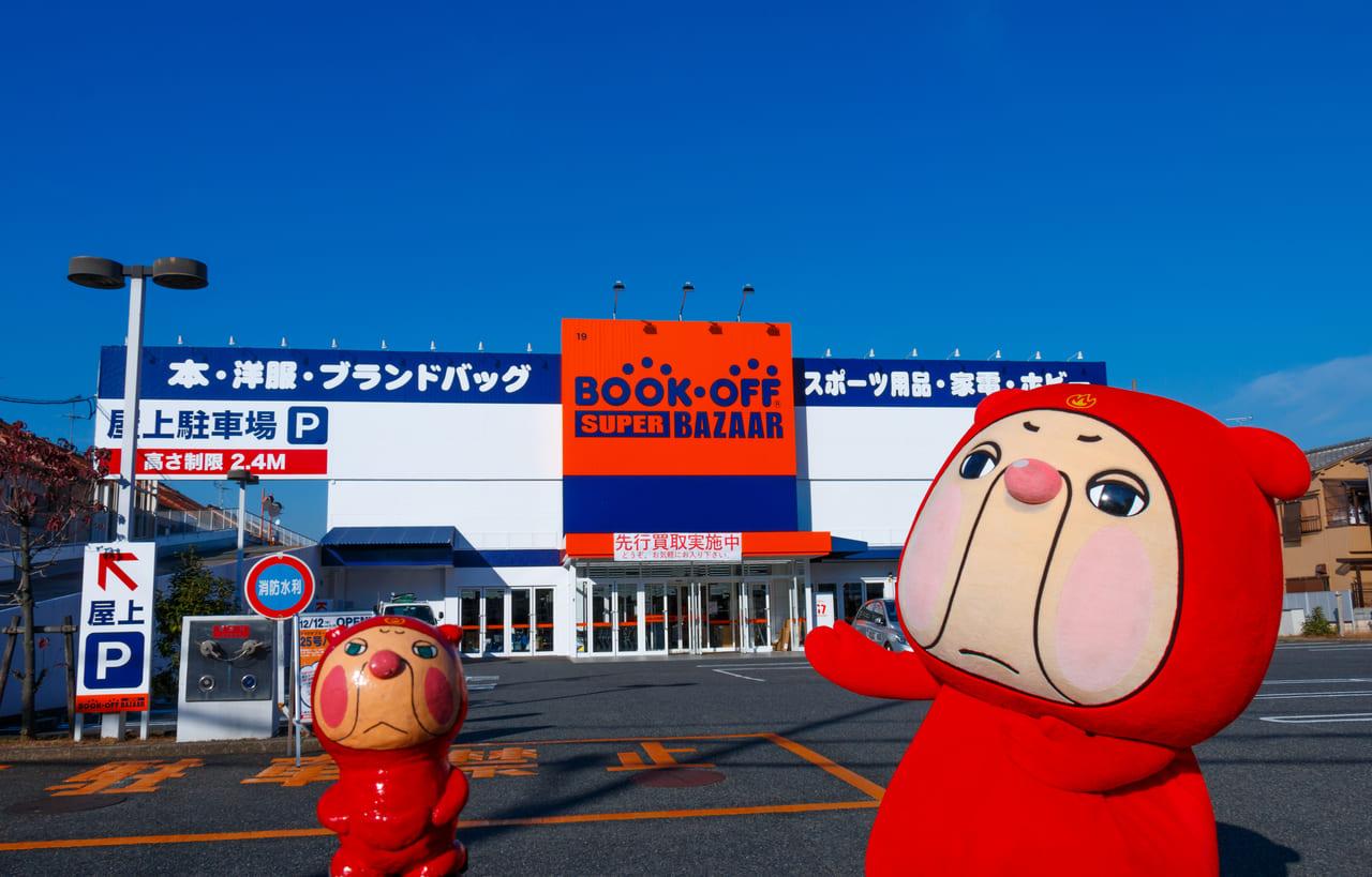 ブックオフスーパーバザー八尾永畑店