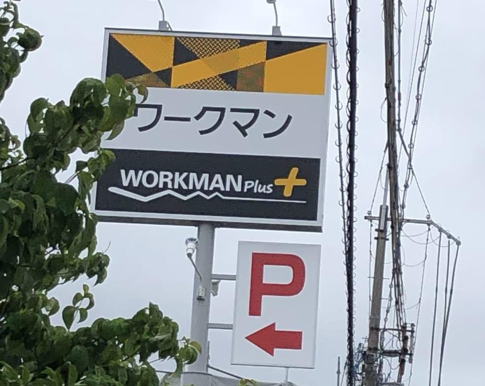 ワークマン看板