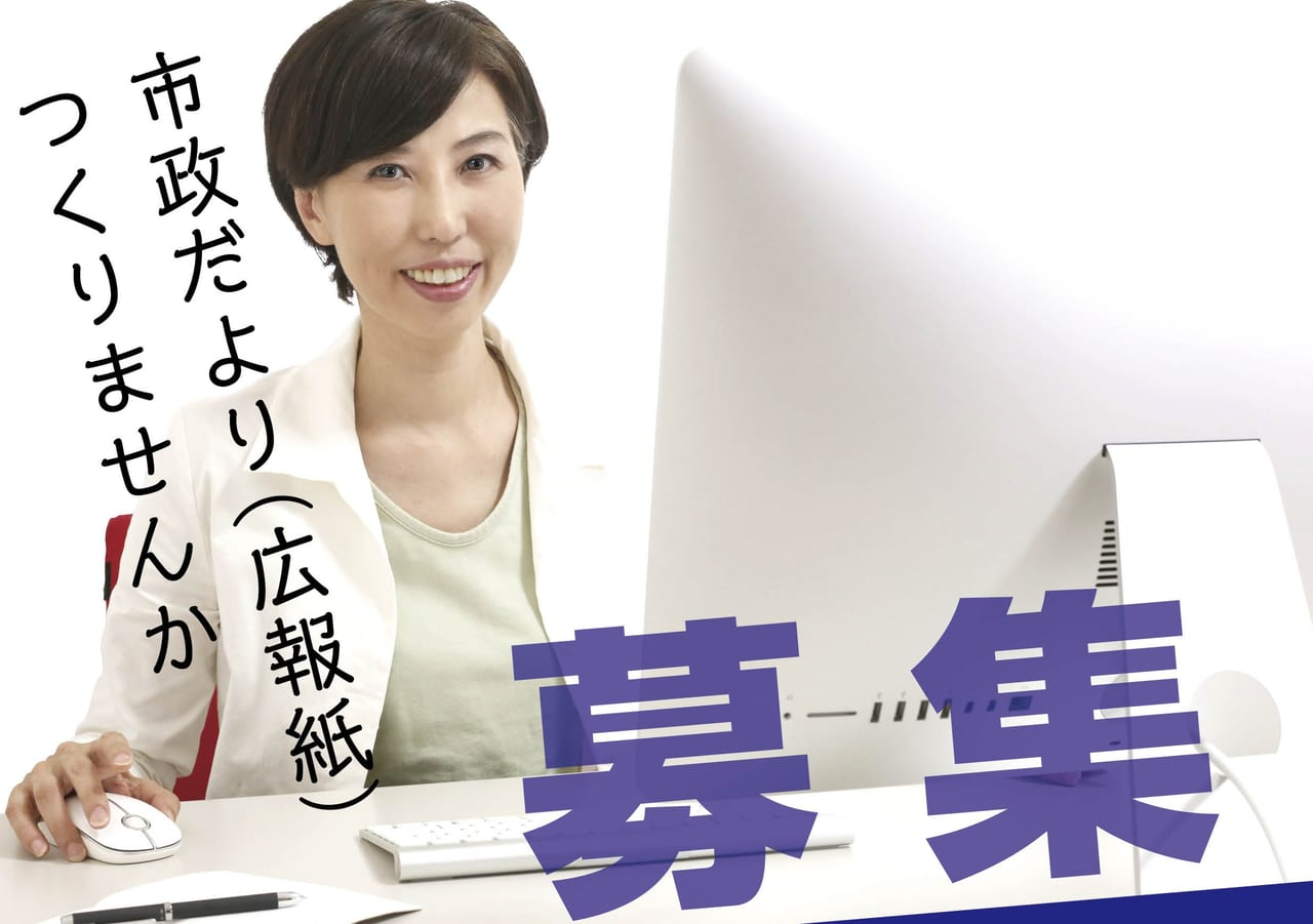 市 職員 任用 会計 名古屋 年度