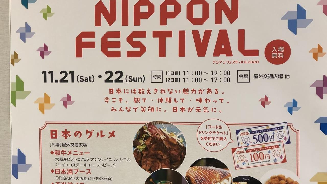 NIPPON FESTIVAL