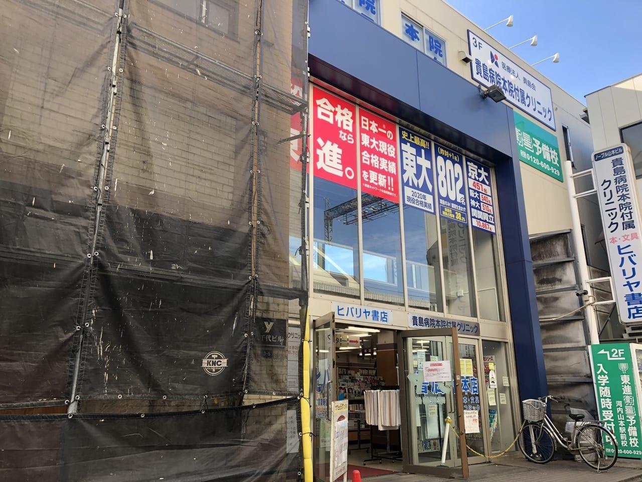 2020年1月に閉店するヒバリヤ書店