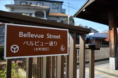 長瀬川沿いを「ベルビュー通り」と愛称命名
