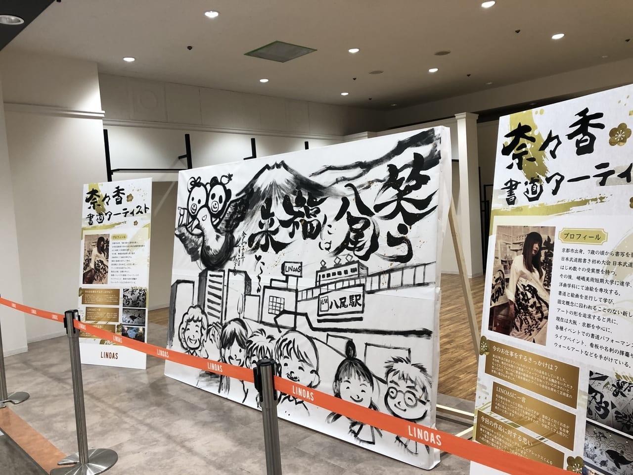 書道アーティスト 奈々香さんの作品