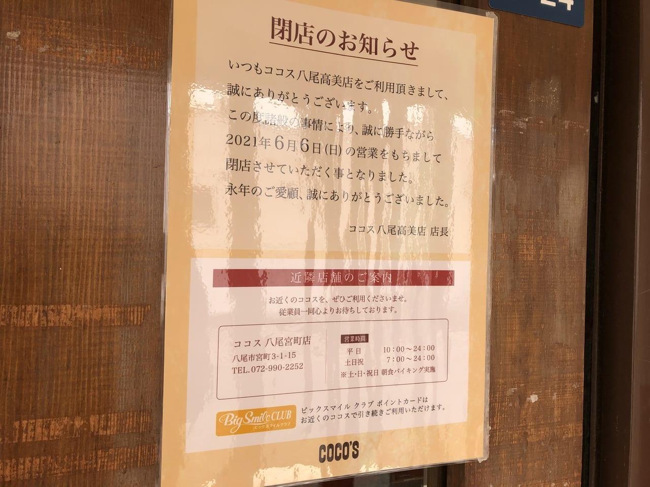 cocos高美店閉店