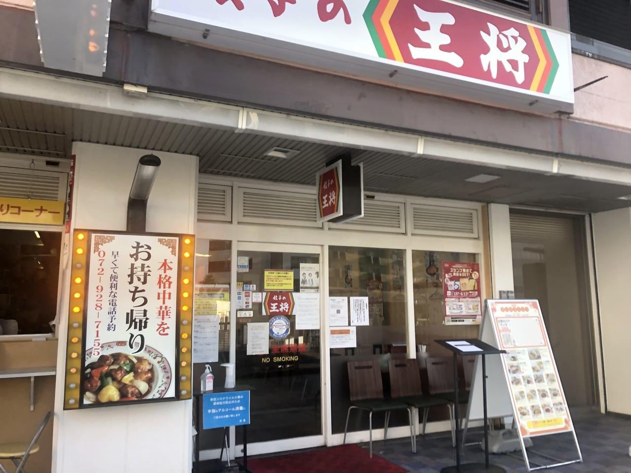 餃子の王将近鉄八尾店