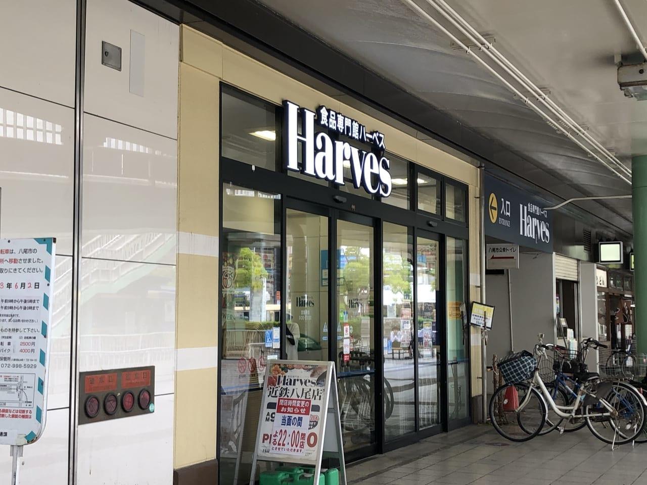 ハーベス近鉄八尾店