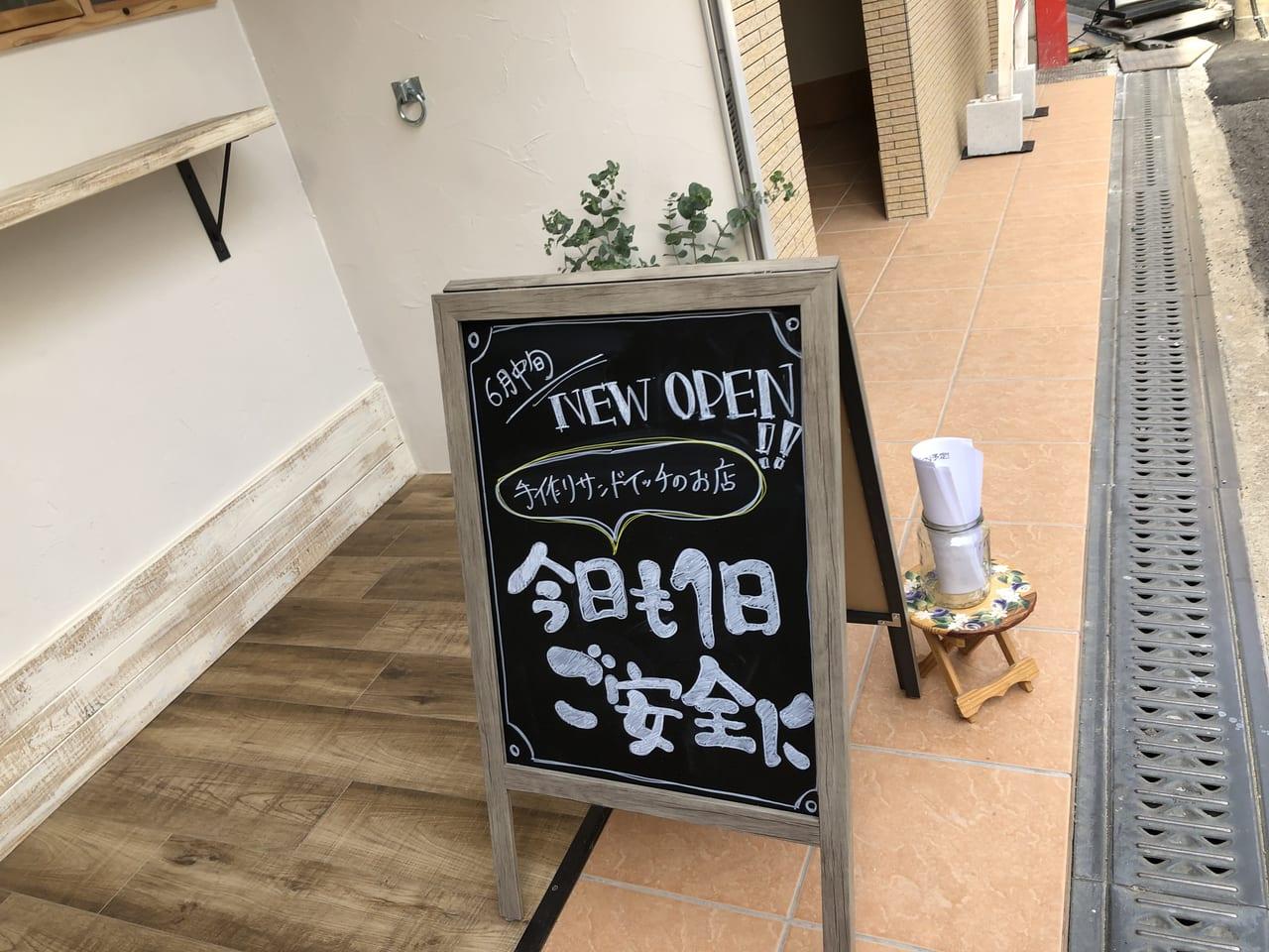 山本のサンドイッチ屋さん