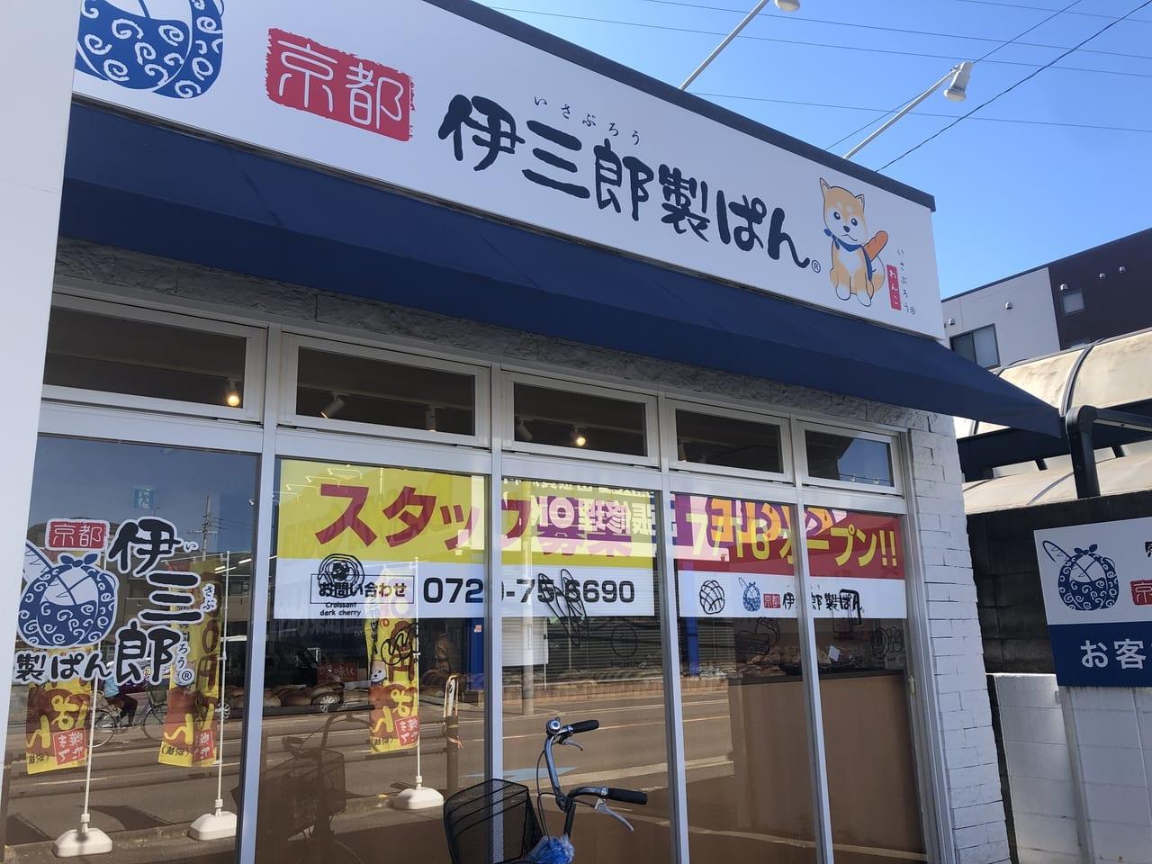伊三郎製パン八尾店オープン!