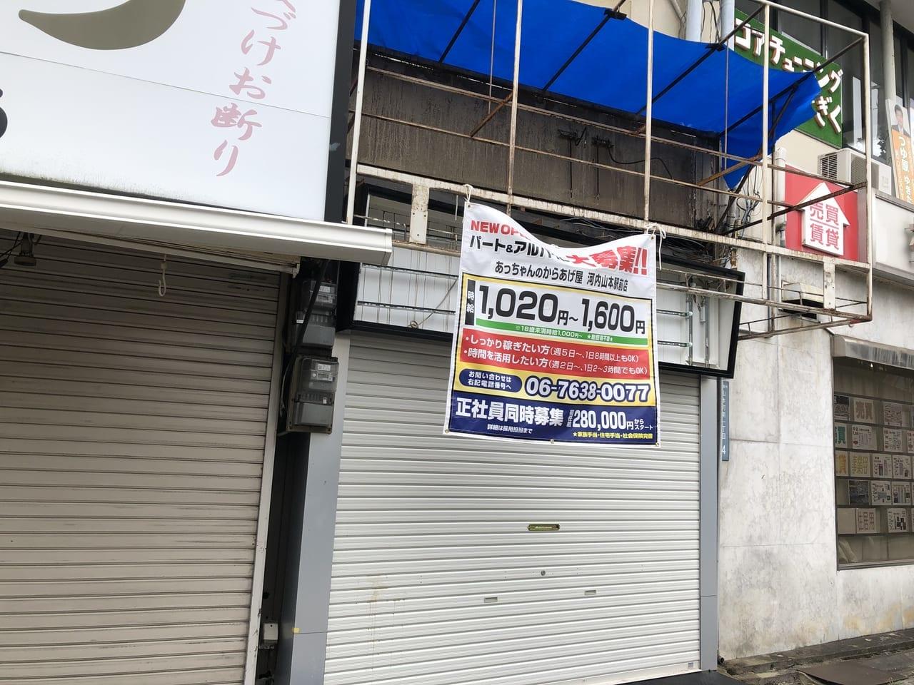 NEWオープンのお店