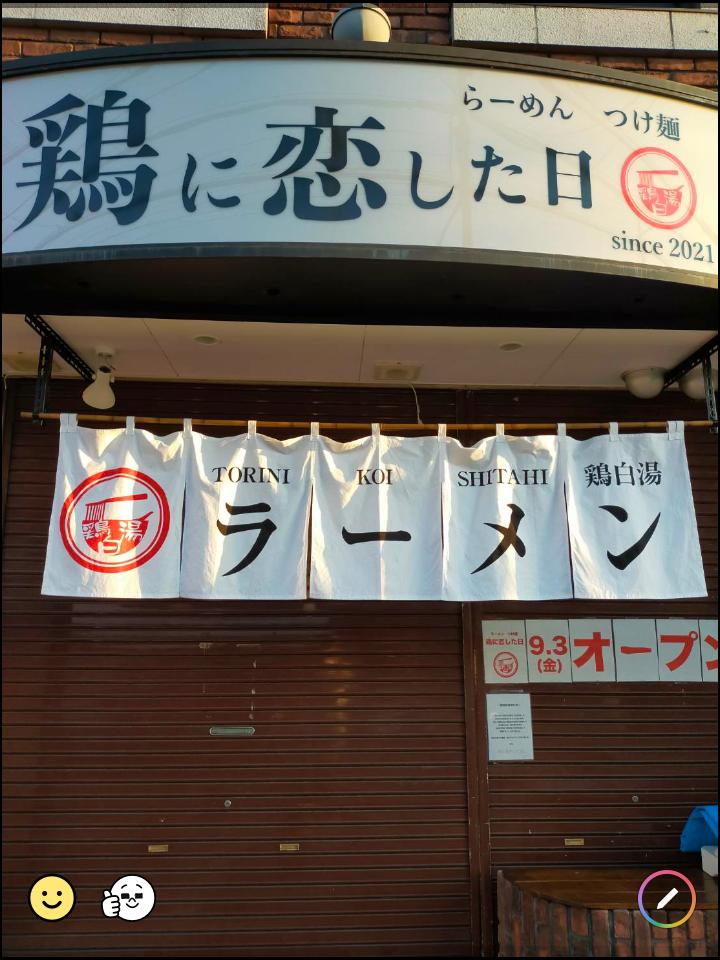 鶏に恋した日9/3オープン